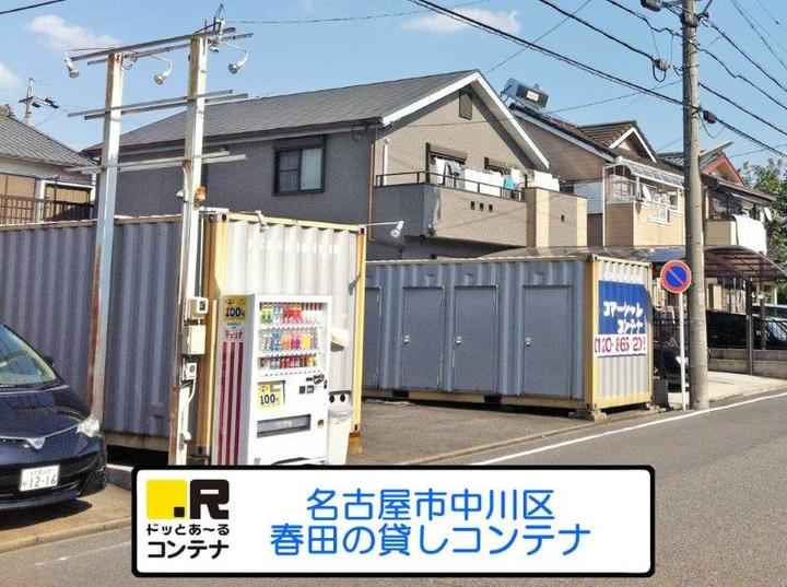 春田(コンテナ型トランクルーム)外観1
