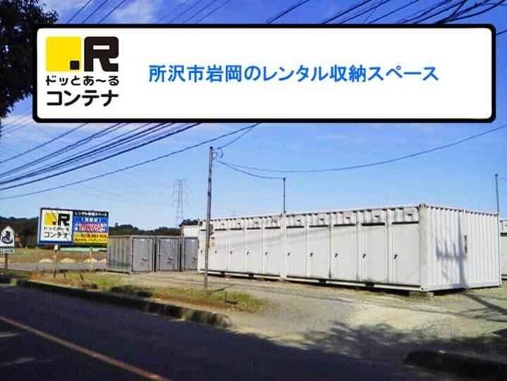 岩岡(コンテナ型トランクルーム)外観1
