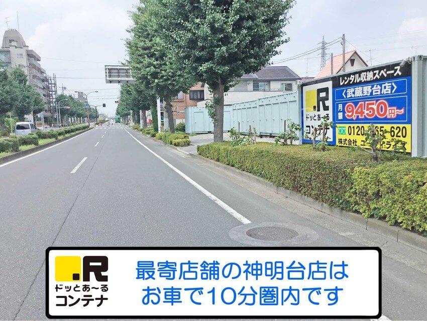 武蔵野台外観2