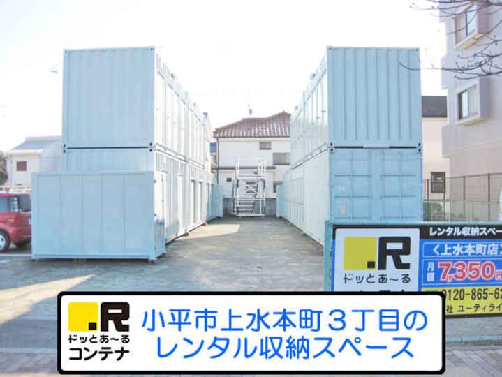 上水本町(コンテナ型トランクルーム)外観1
