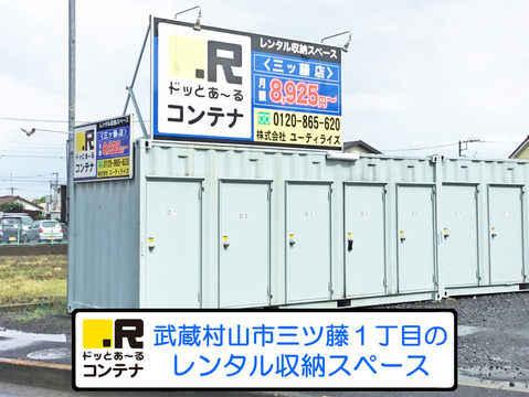 三ツ藤(コンテナ型トランクルーム)