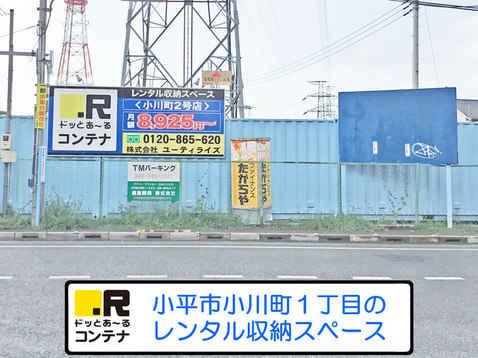 小川町2号(コンテナ型トランクルーム)