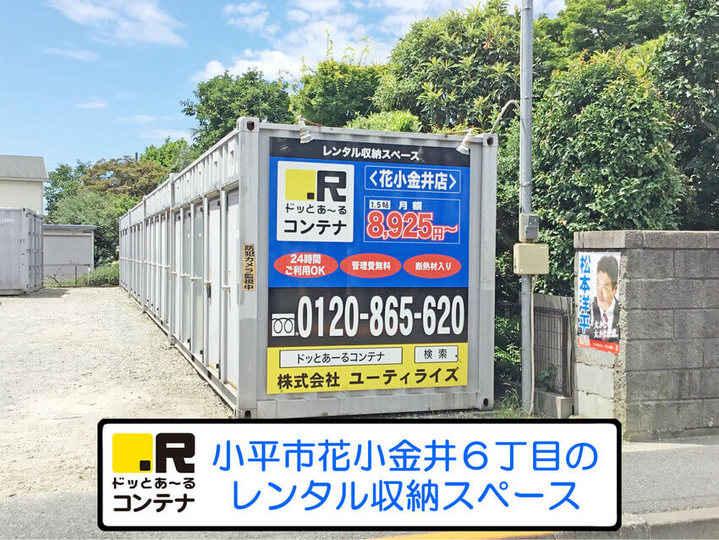 花小金井(コンテナ型トランクルーム)外観1