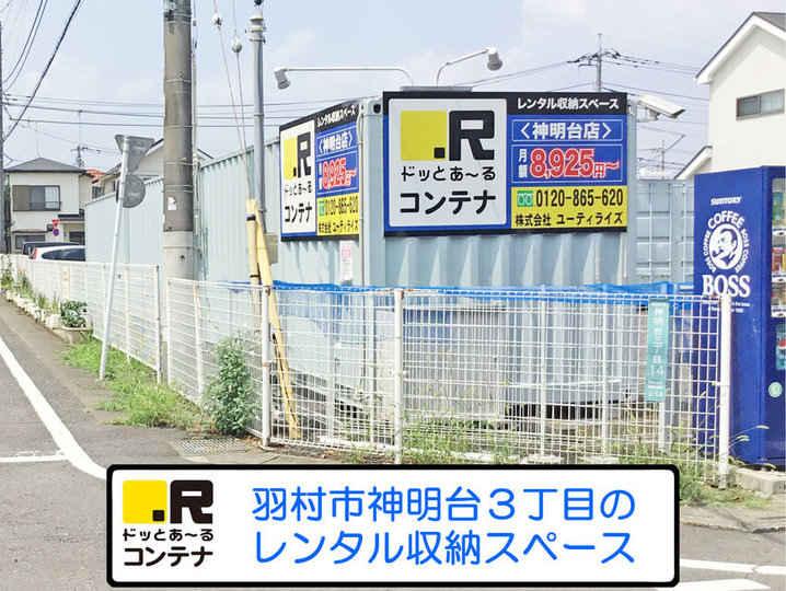 神明台(コンテナ型トランクルーム)