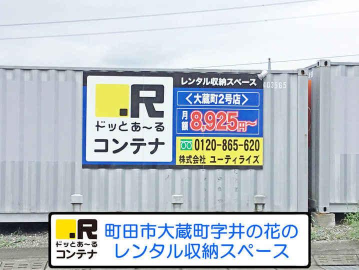 大蔵町2号(コンテナ型トランクルーム)