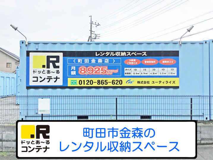 町田金森(コンテナ型トランクルーム)外観1