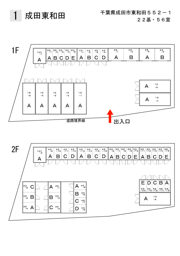 成田東和田外観13