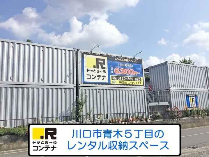 川口青木(コンテナ型トランクルーム)外観1
