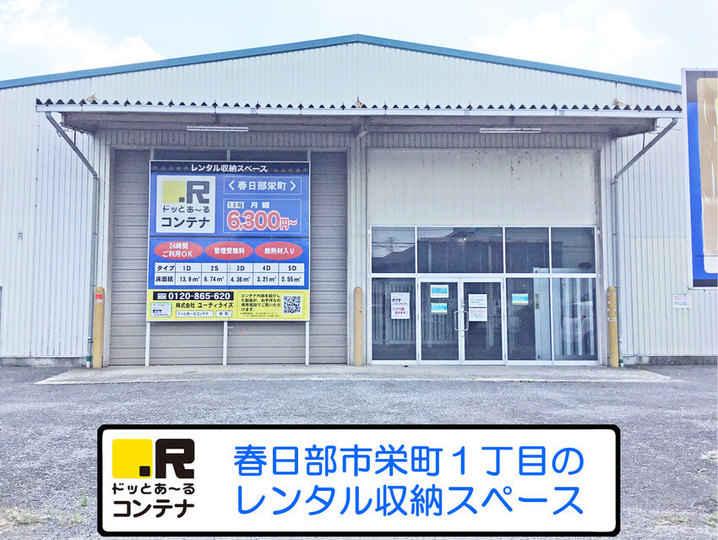 春日部栄町(コンテナ型トランクルーム)外観1