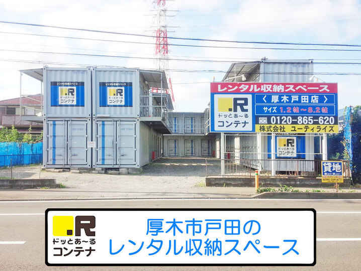 厚木戸田(コンテナ型トランクルーム)