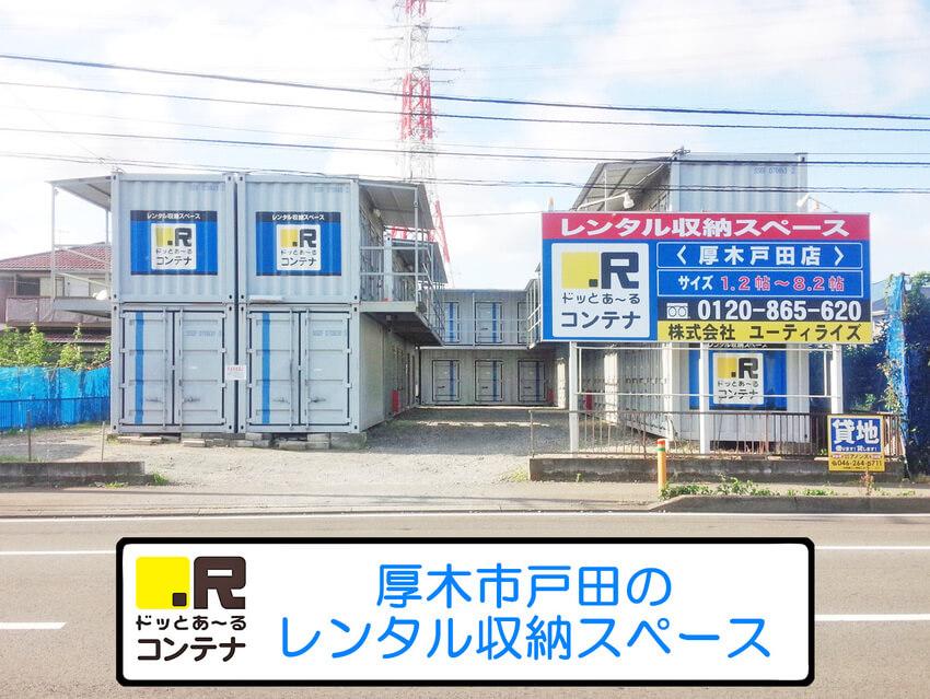 厚木戸田外観1