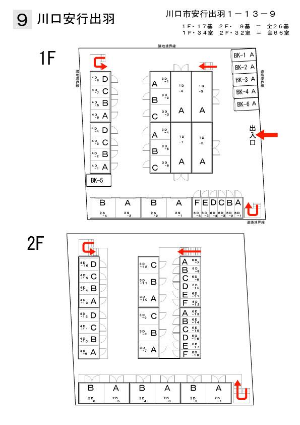 川口安行出羽外観13