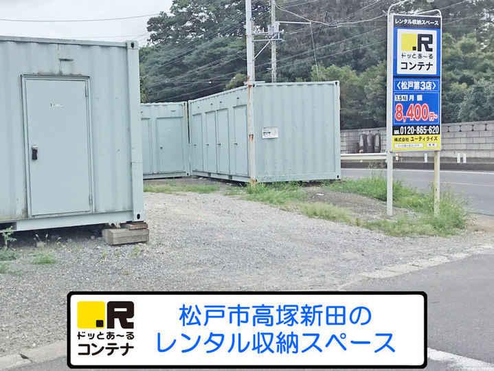 松戸第3(コンテナ型トランクルーム)