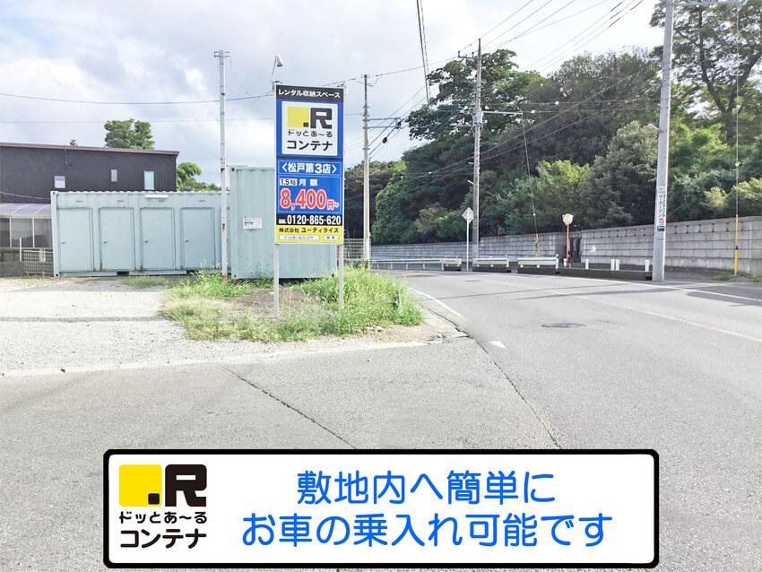松戸第3外観4