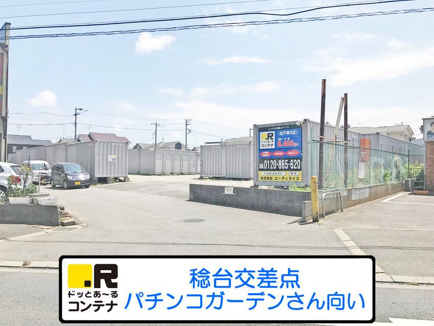 松戸第5外観2