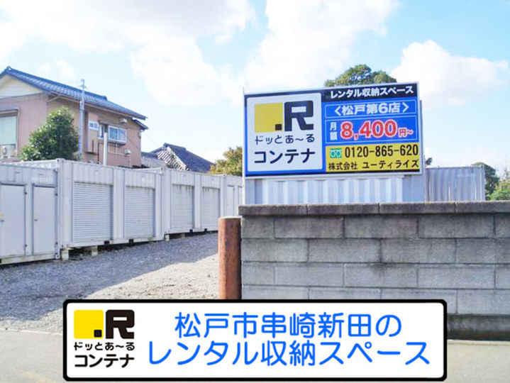松戸第6(コンテナ型トランクルーム)