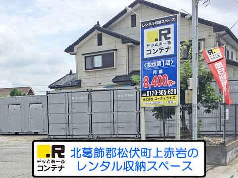 松伏第1(コンテナ型トランクルーム)