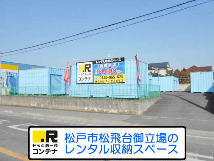 松飛台(コンテナ型トランクルーム)