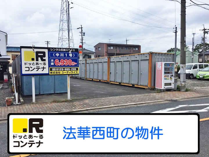 中川1号(コンテナ型トランクルーム)