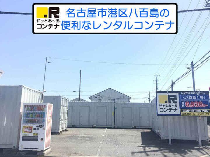 八百島1号(コンテナ型トランクルーム)外観1