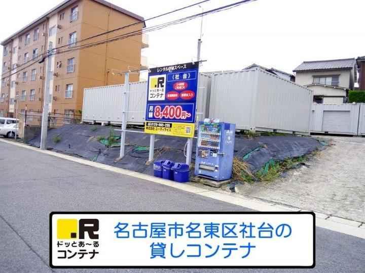 社台(コンテナ型トランクルーム)