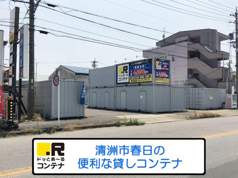 西春日井外観1