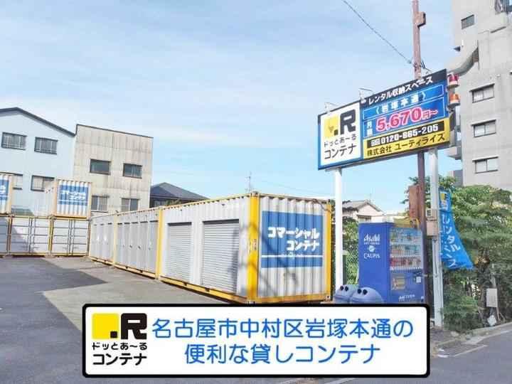 岩塚本通(コンテナ型トランクルーム)外観1