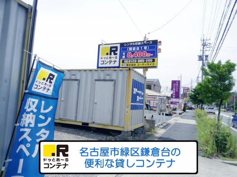 鎌倉台1号外観1