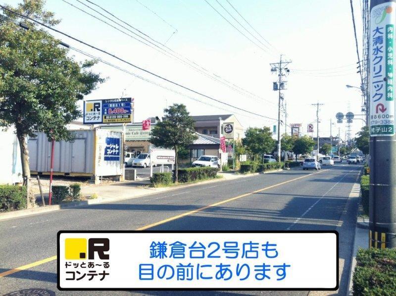 鎌倉台1号外観2