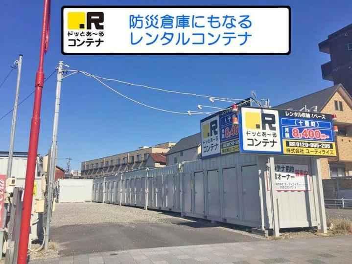 十番町(コンテナ型トランクルーム)
