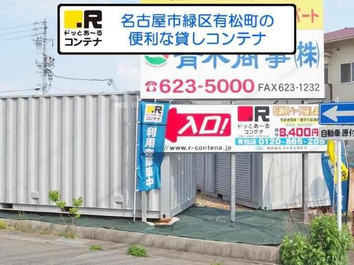 有松(コンテナ型トランクルーム)外観1