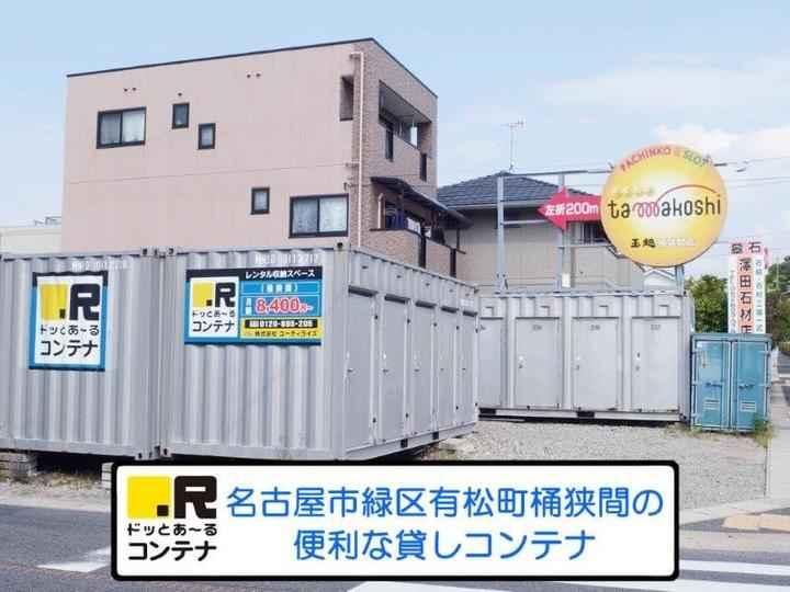 桶狭間(コンテナ型トランクルーム)外観1