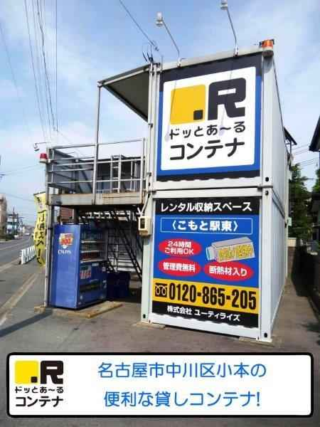 こもと駅東(コンテナ型トランクルーム)外観1