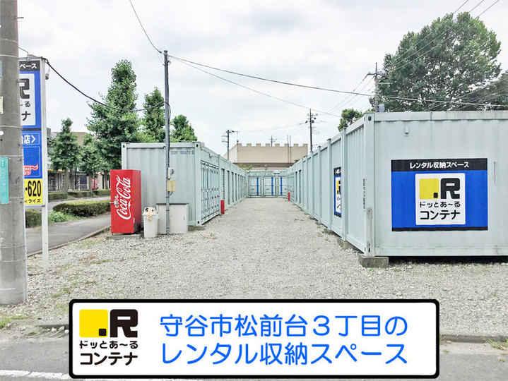 守谷松前台(コンテナ型トランクルーム)
