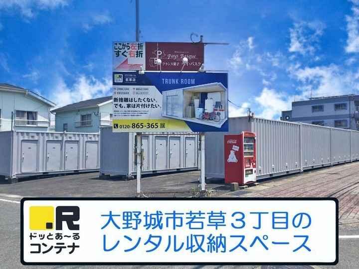若草(コンテナ型トランクルーム)