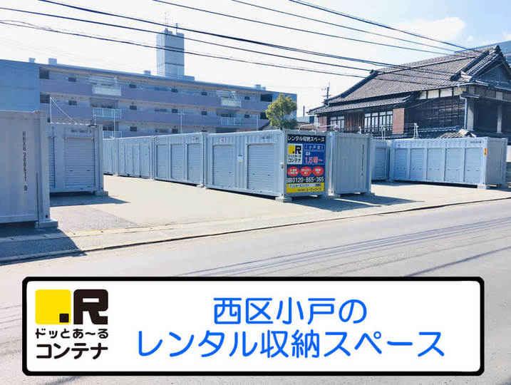 小戸(コンテナ型トランクルーム)外観1