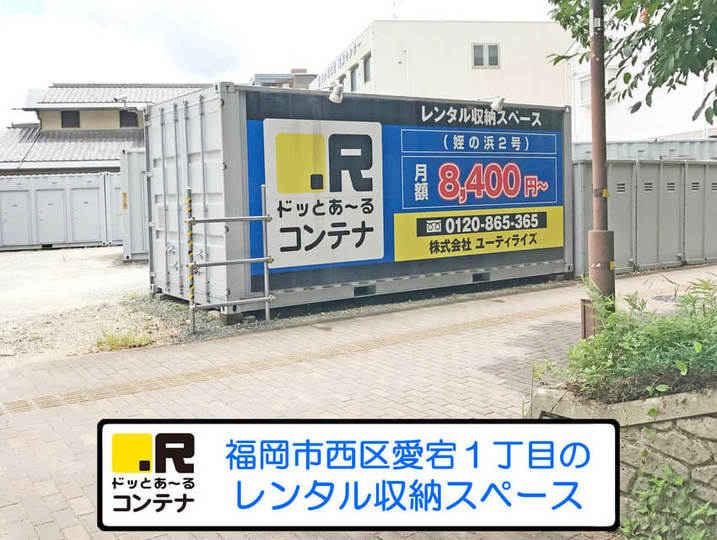 姪浜2号(コンテナ型トランクルーム)