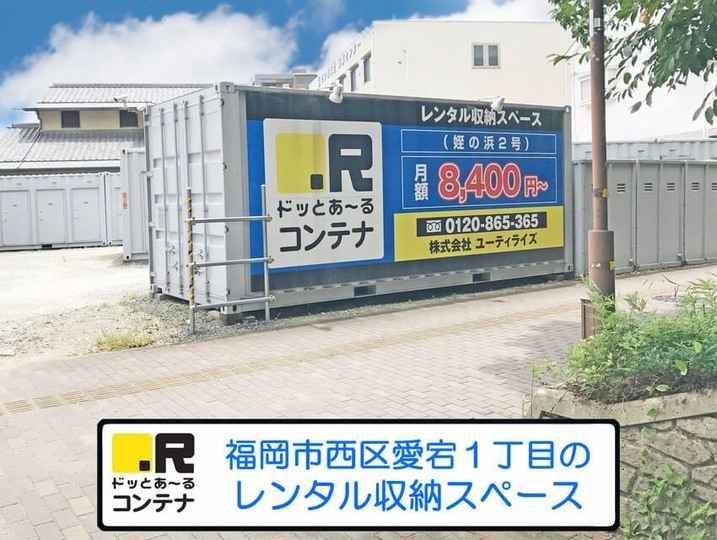 姪浜2号(コンテナ型トランクルーム)外観1