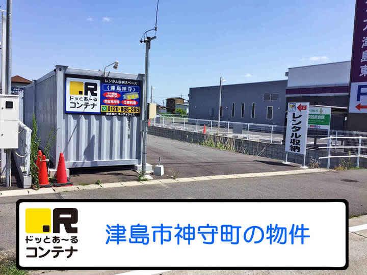 津島神守(コンテナ型トランクルーム)外観1