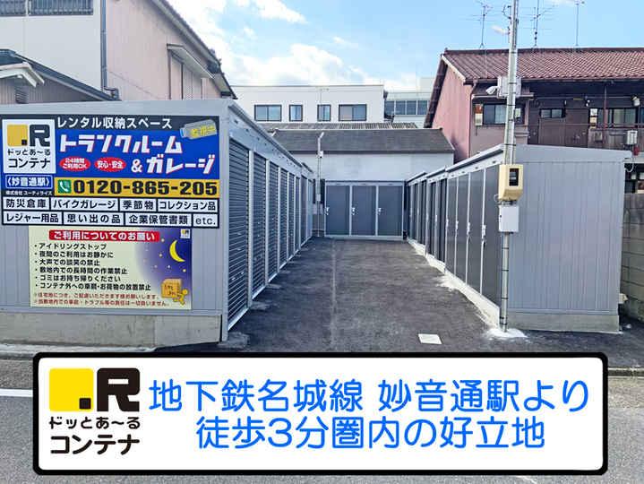 妙音通駅(コンテナ型トランクルーム)外観1
