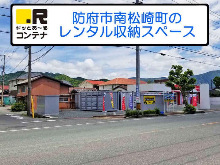 南松崎町西(コンテナ型トランクルーム)外観1