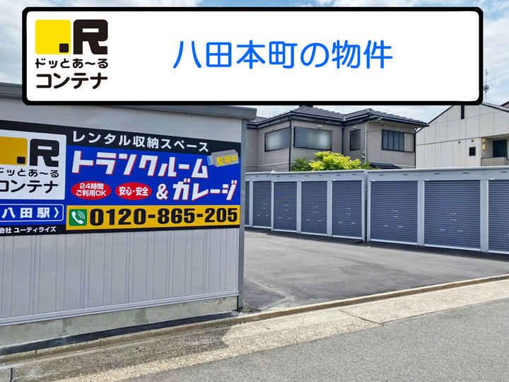 八田駅(コンテナ型トランクルーム)外観1