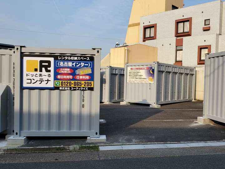 名古屋インター(コンテナ型トランクルーム)外観1