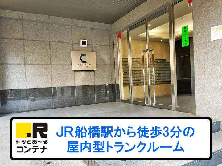 船橋駅前(室内型トランクルーム)外観1