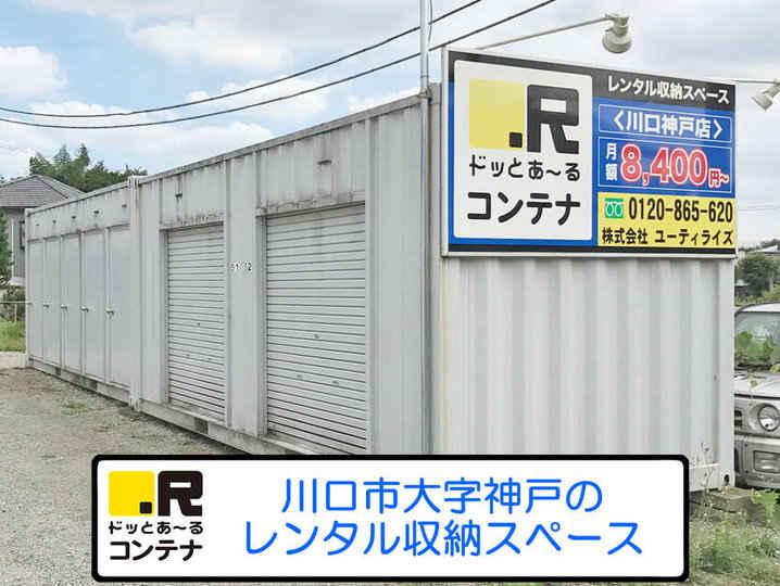 川口神戸(コンテナ型トランクルーム)
