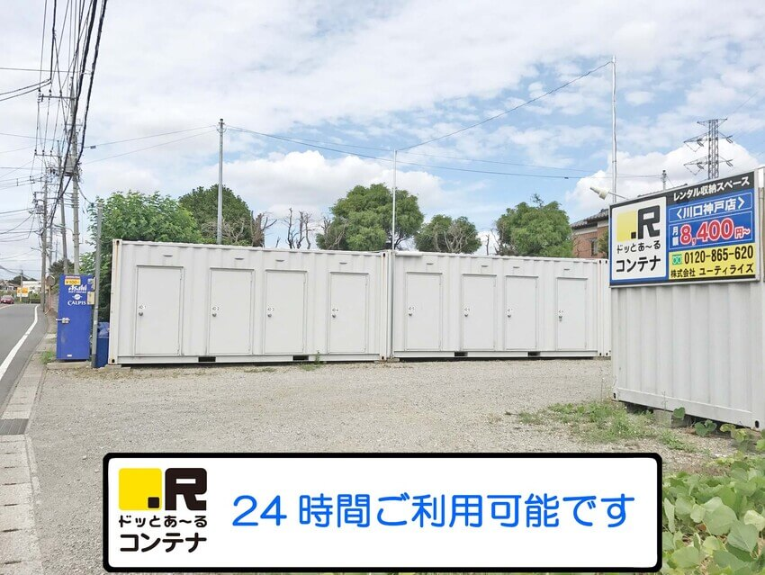川口神戸外観5