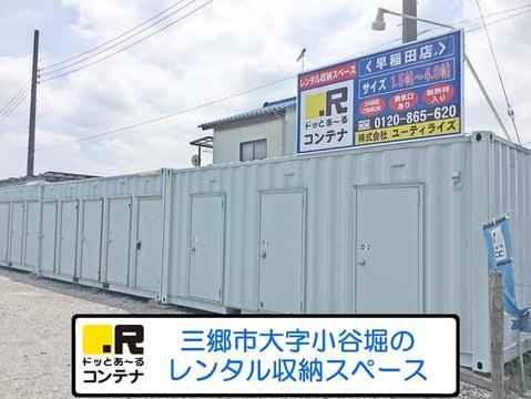 早稲田(コンテナ型トランクルーム)