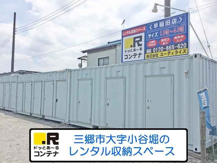 早稲田(コンテナ型トランクルーム)外観1
