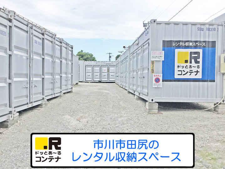 市川田尻(コンテナ型トランクルーム)外観1