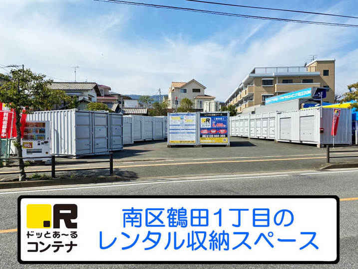 鶴田(コンテナ型トランクルーム)外観1
